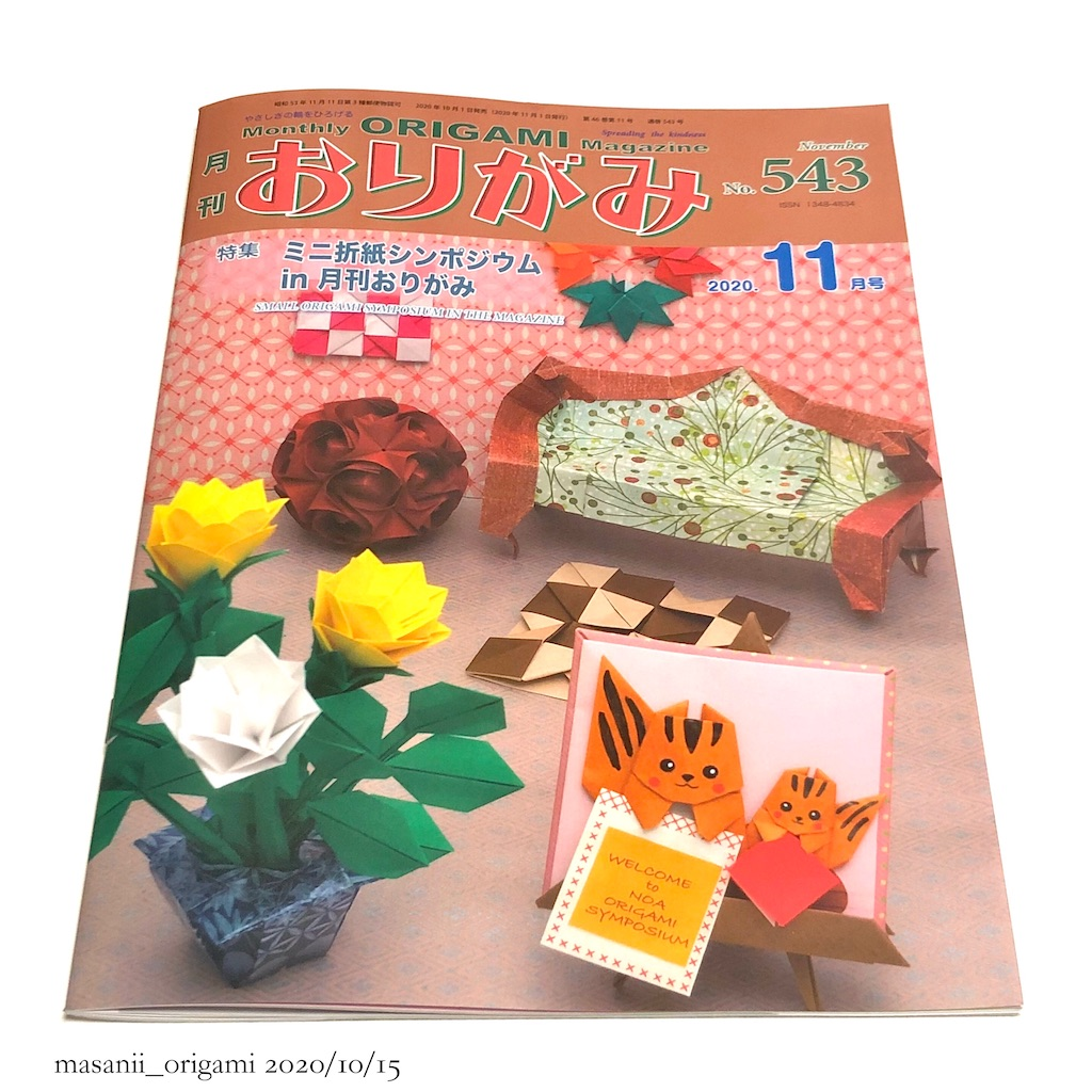 f:id:masanii_origami:20201015123317j:image