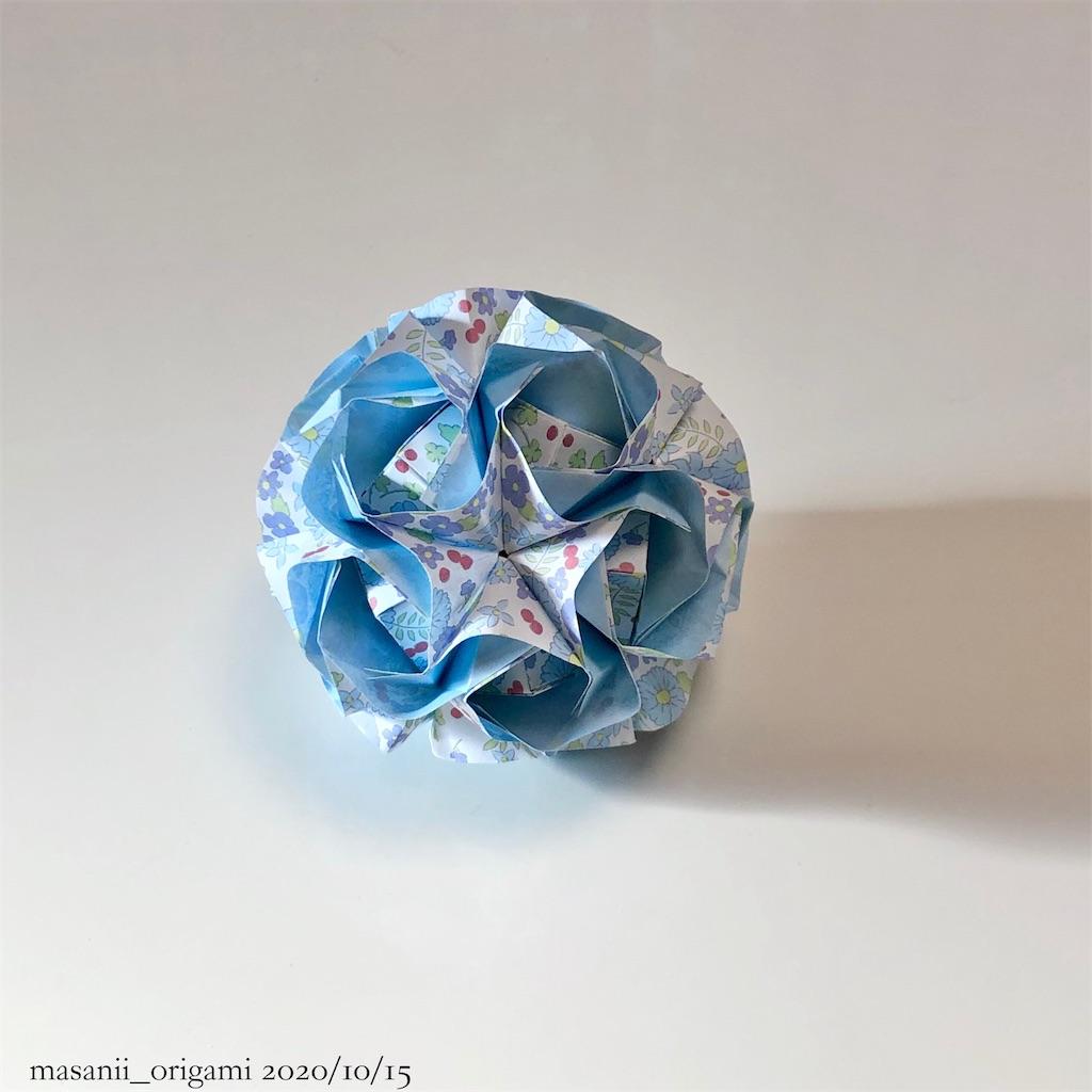 f:id:masanii_origami:20201015123357j:image
