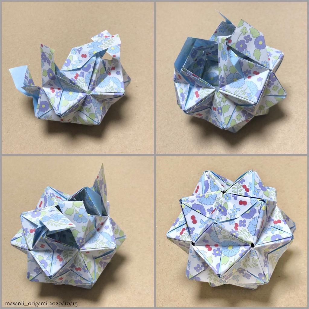 f:id:masanii_origami:20201015123505j:image