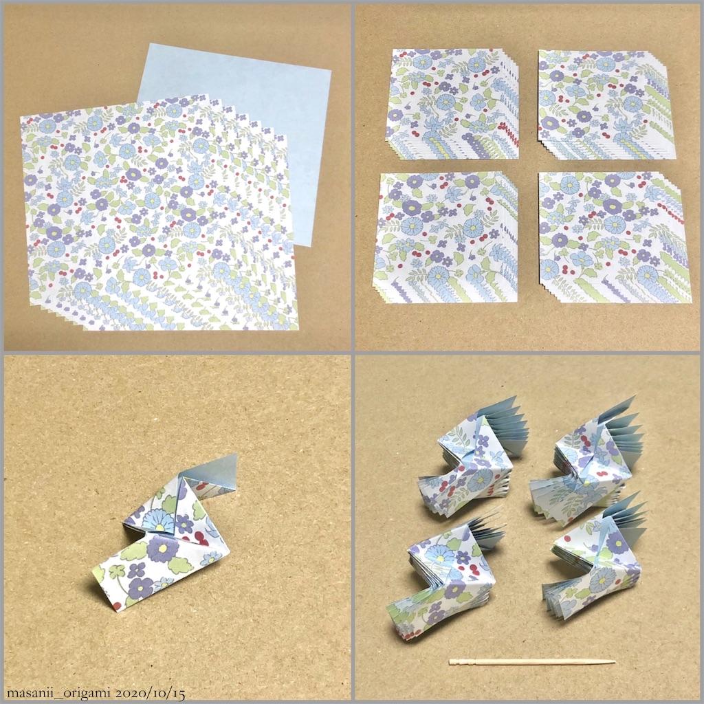f:id:masanii_origami:20201015123531j:image