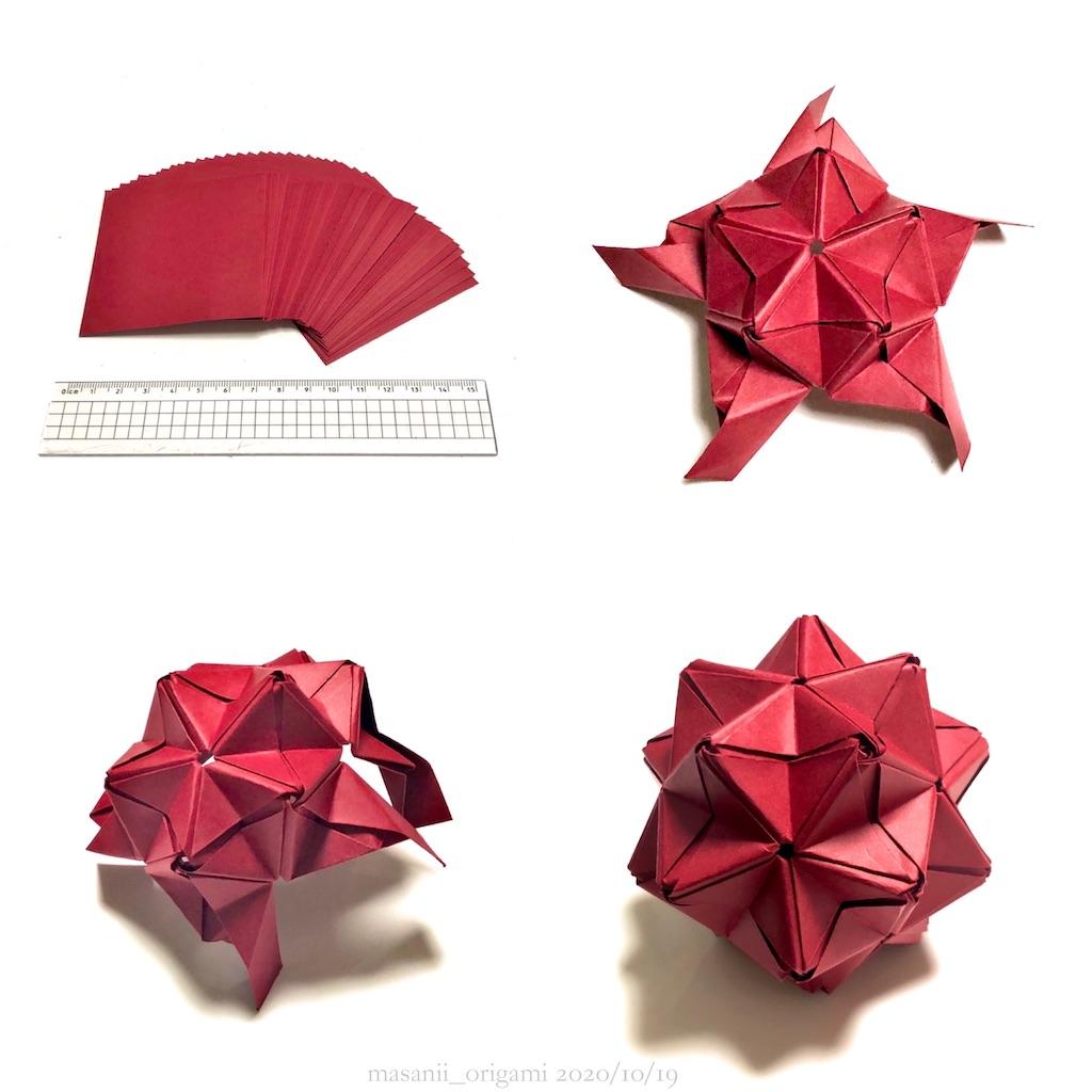 f:id:masanii_origami:20201019211124j:image