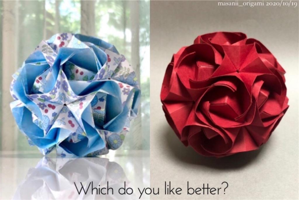 f:id:masanii_origami:20201019211219j:image