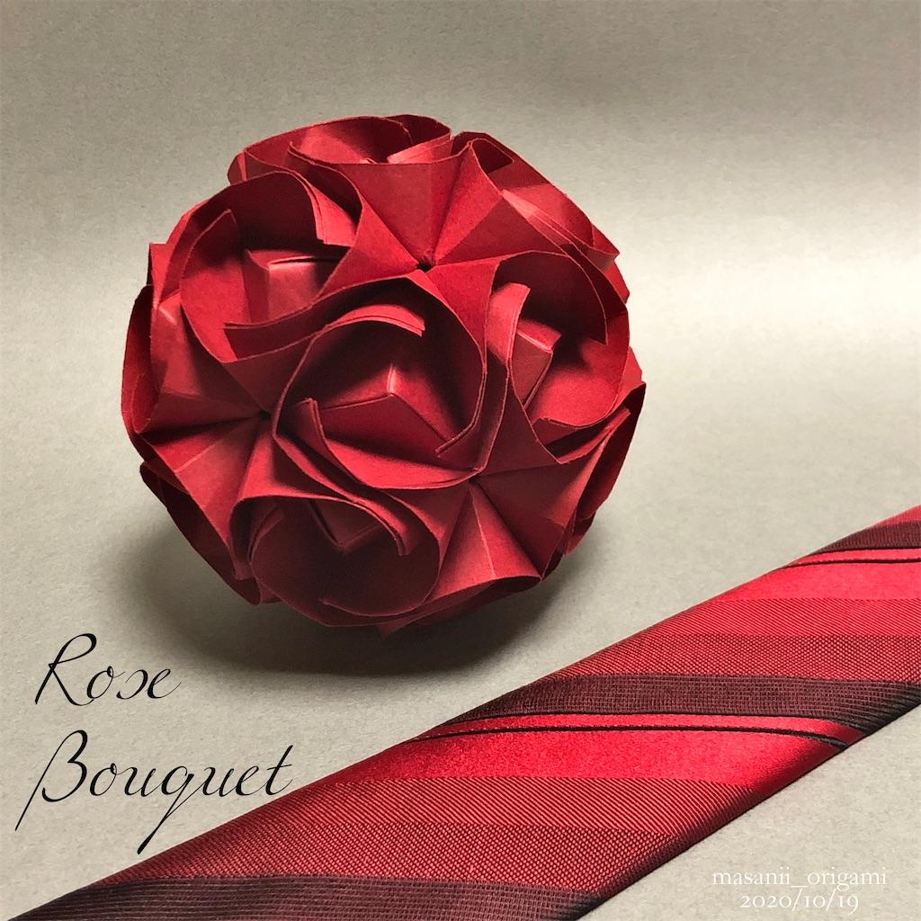 f:id:masanii_origami:20201019211656j:image