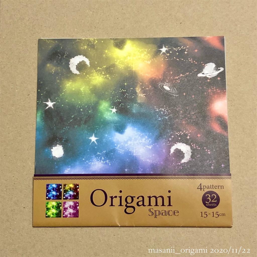 f:id:masanii_origami:20201122120933j:image