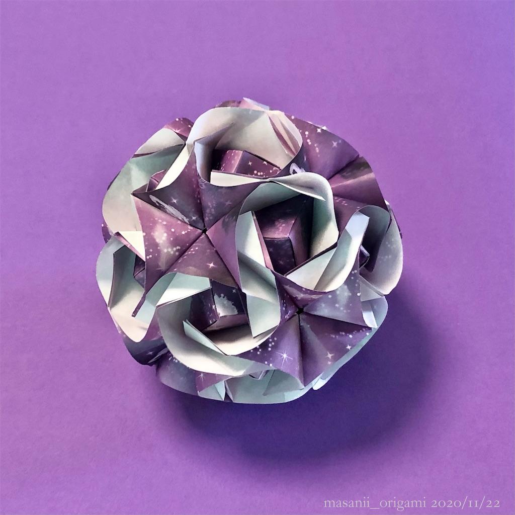 f:id:masanii_origami:20201122121021j:image