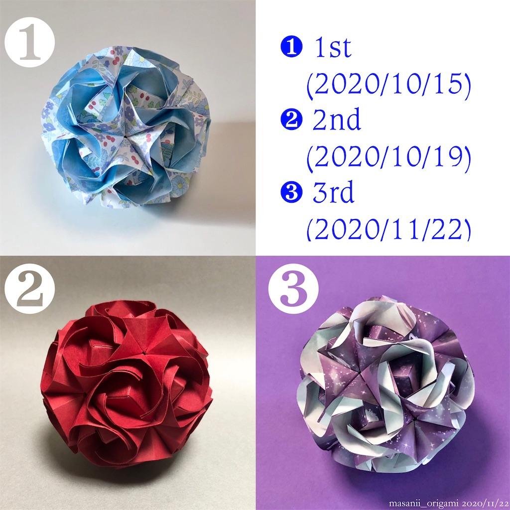 f:id:masanii_origami:20201122121033j:image