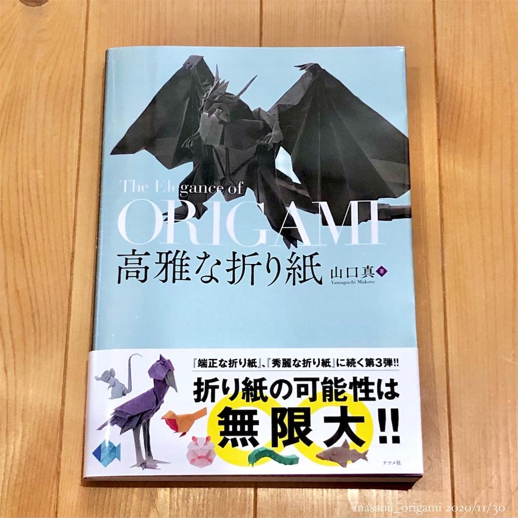 f:id:masanii_origami:20201130212423j:image