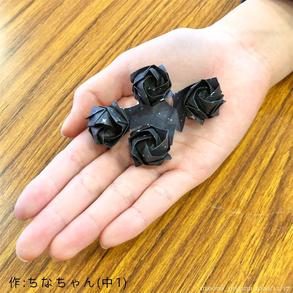 f:id:masanii_origami:20201217173956j:image