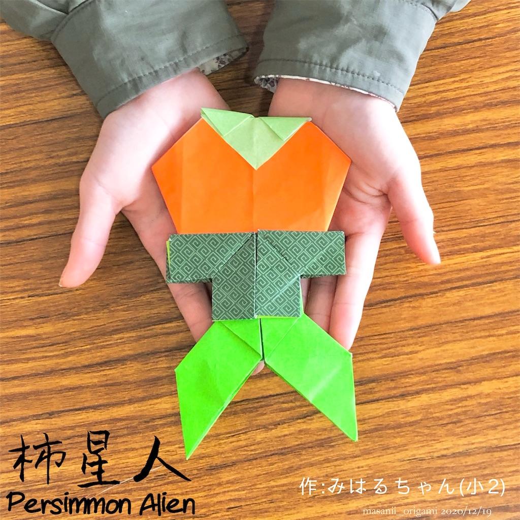 f:id:masanii_origami:20201219082338j:image