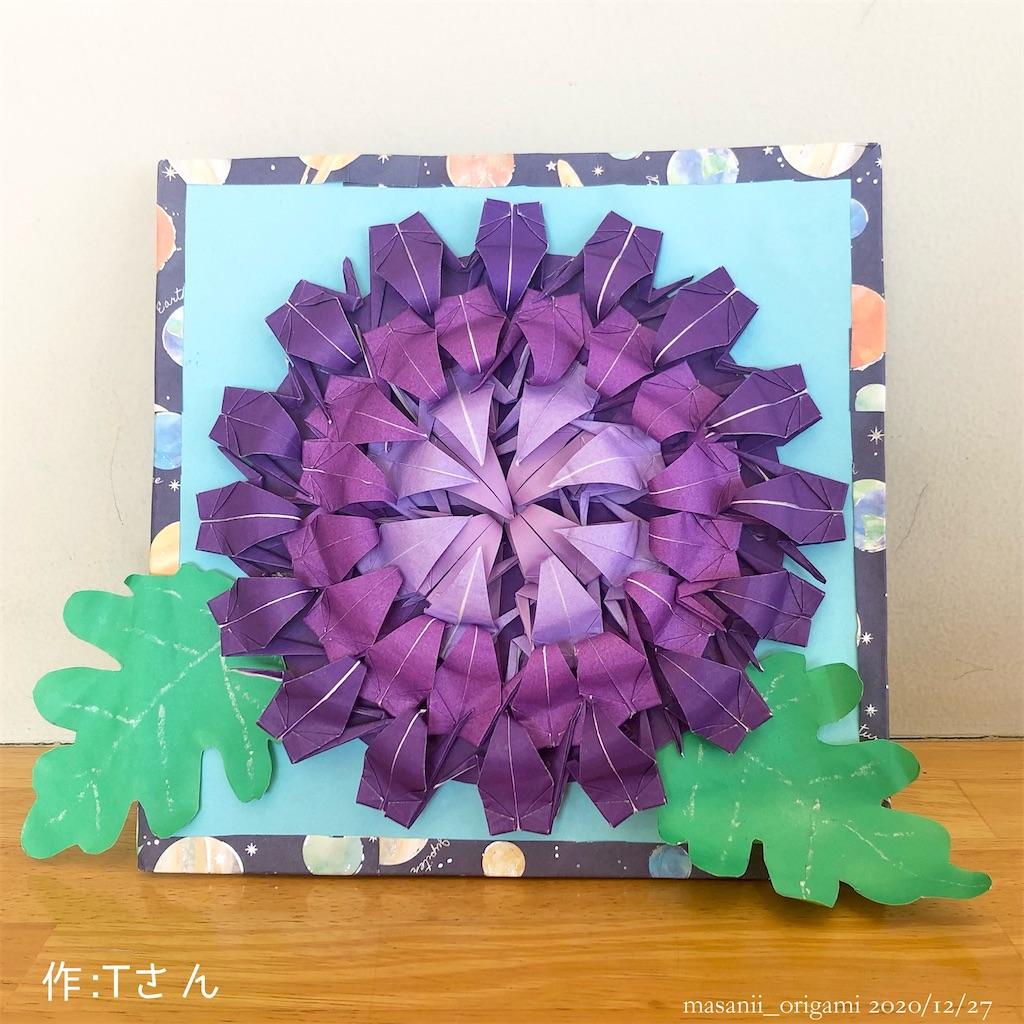 f:id:masanii_origami:20201227214607j:image