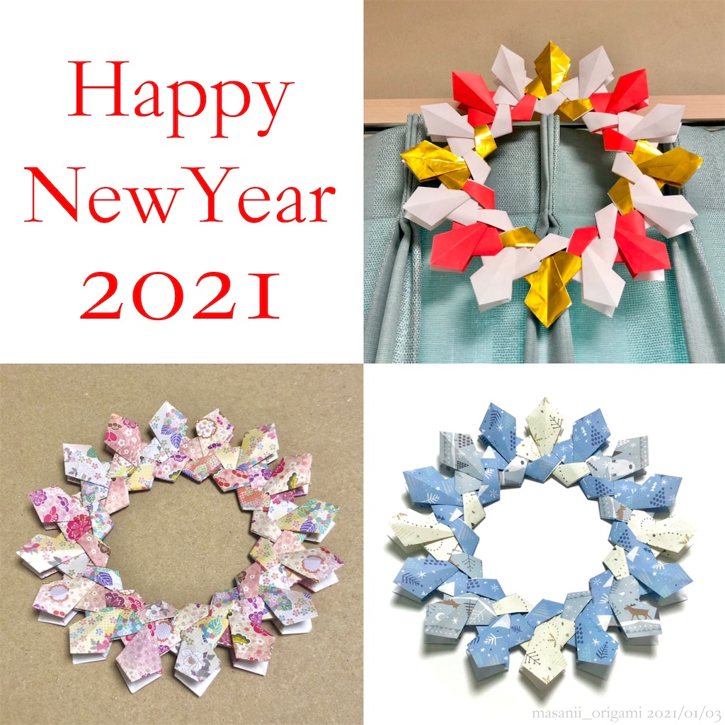 f:id:masanii_origami:20210103104316j:image