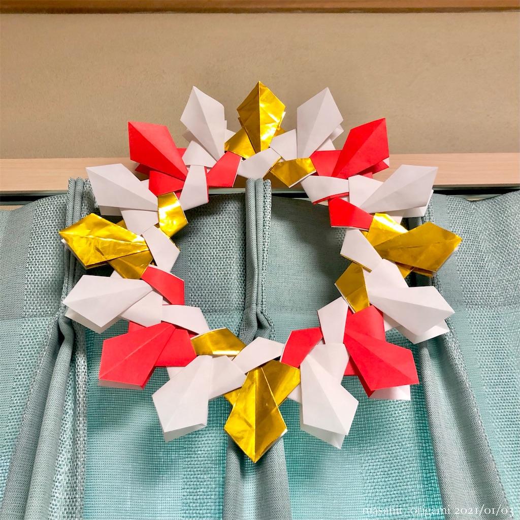 f:id:masanii_origami:20210103105911j:image
