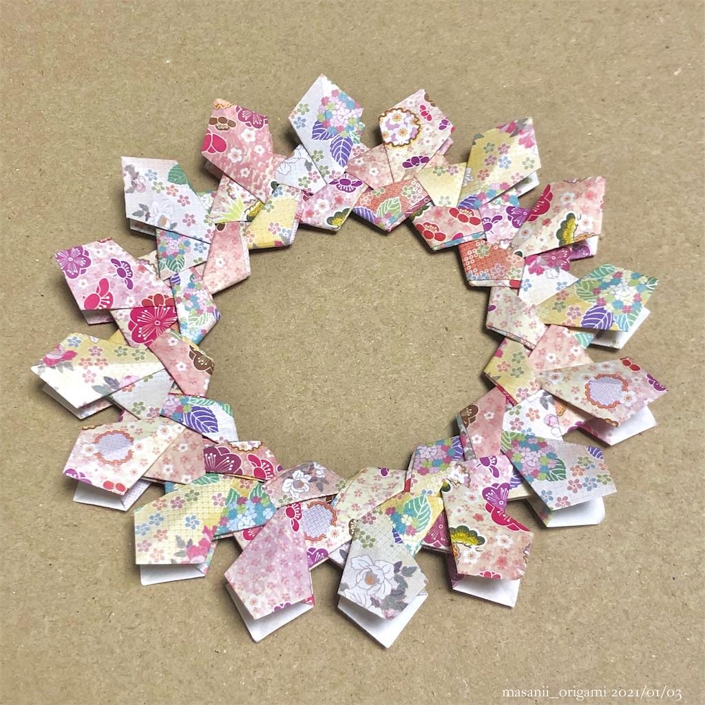 f:id:masanii_origami:20210103110109j:image