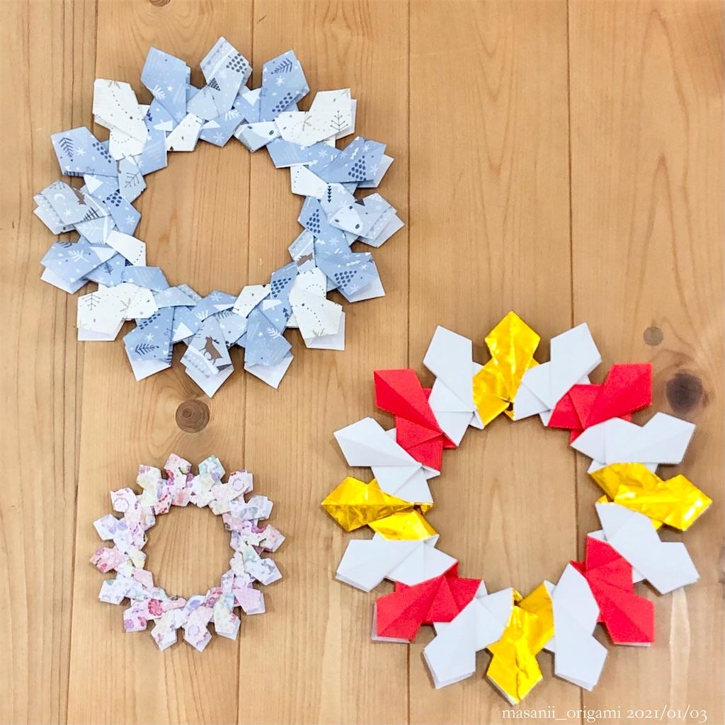f:id:masanii_origami:20210103110255j:image