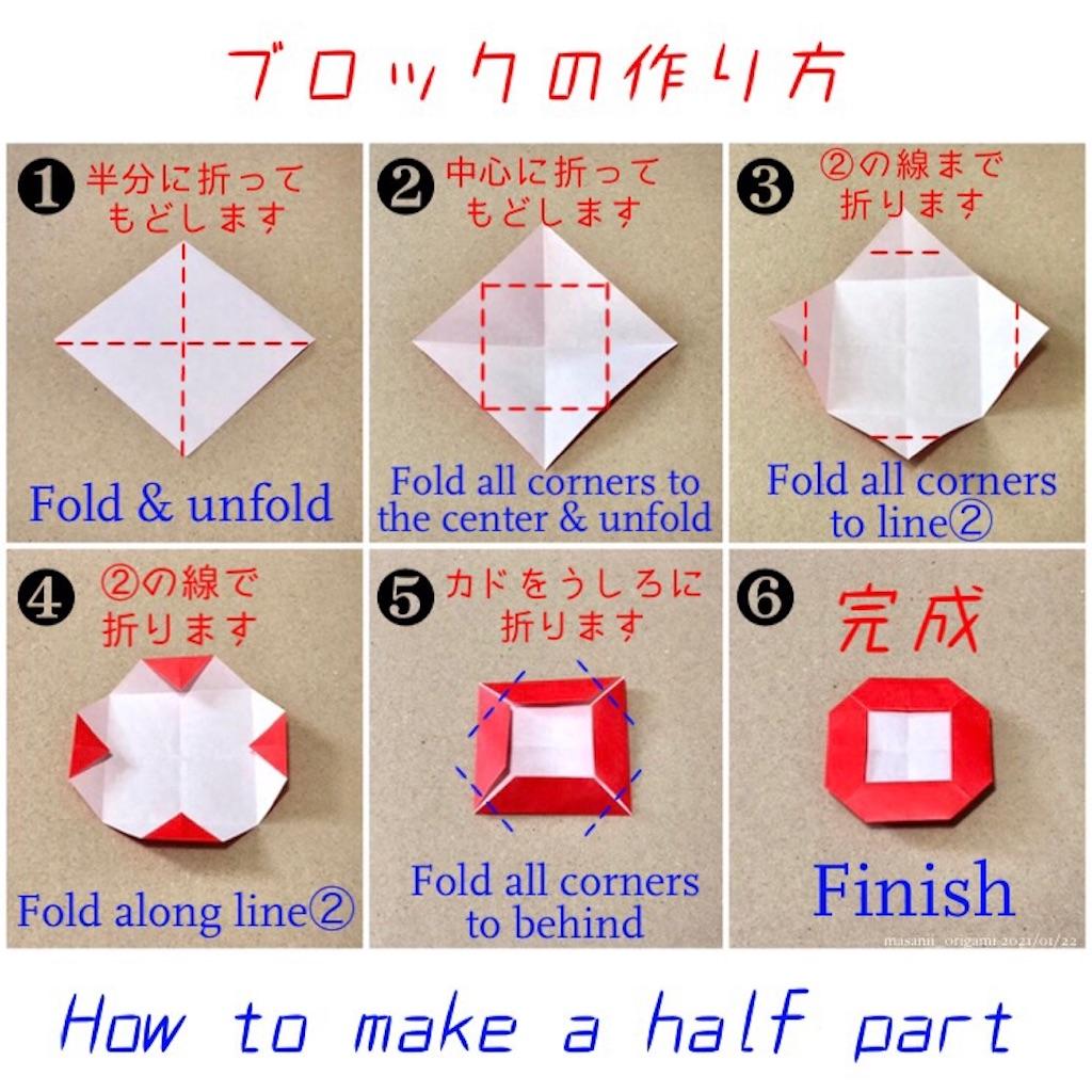 f:id:masanii_origami:20210122155059j:image