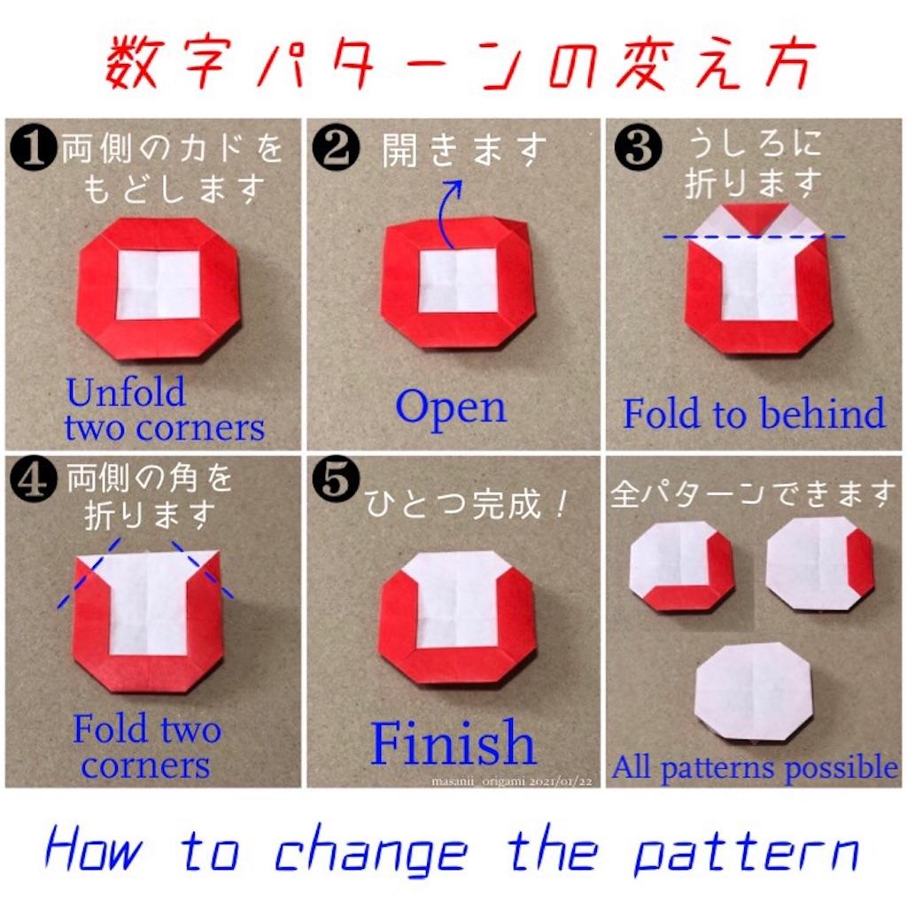 f:id:masanii_origami:20210122155108j:image