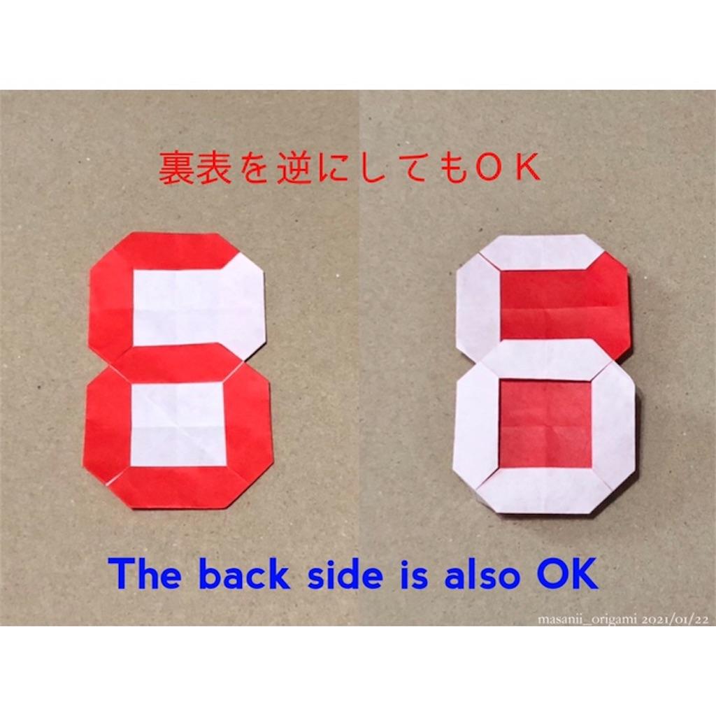 f:id:masanii_origami:20210122155118j:image