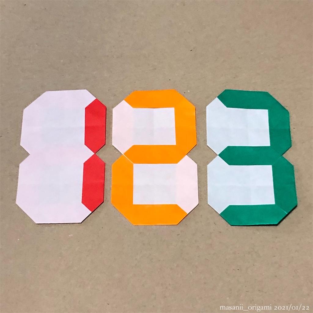 f:id:masanii_origami:20210122155142j:image
