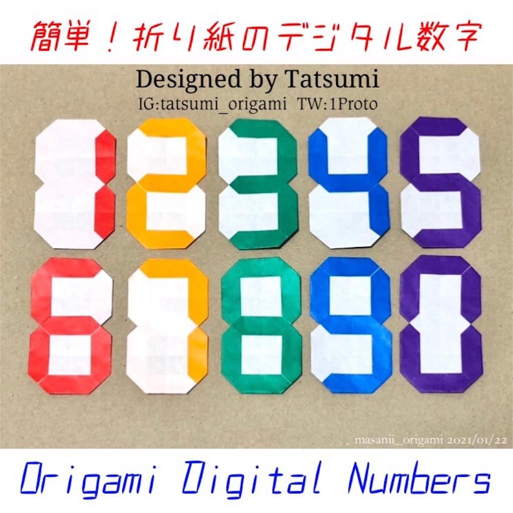f:id:masanii_origami:20210122234534j:image