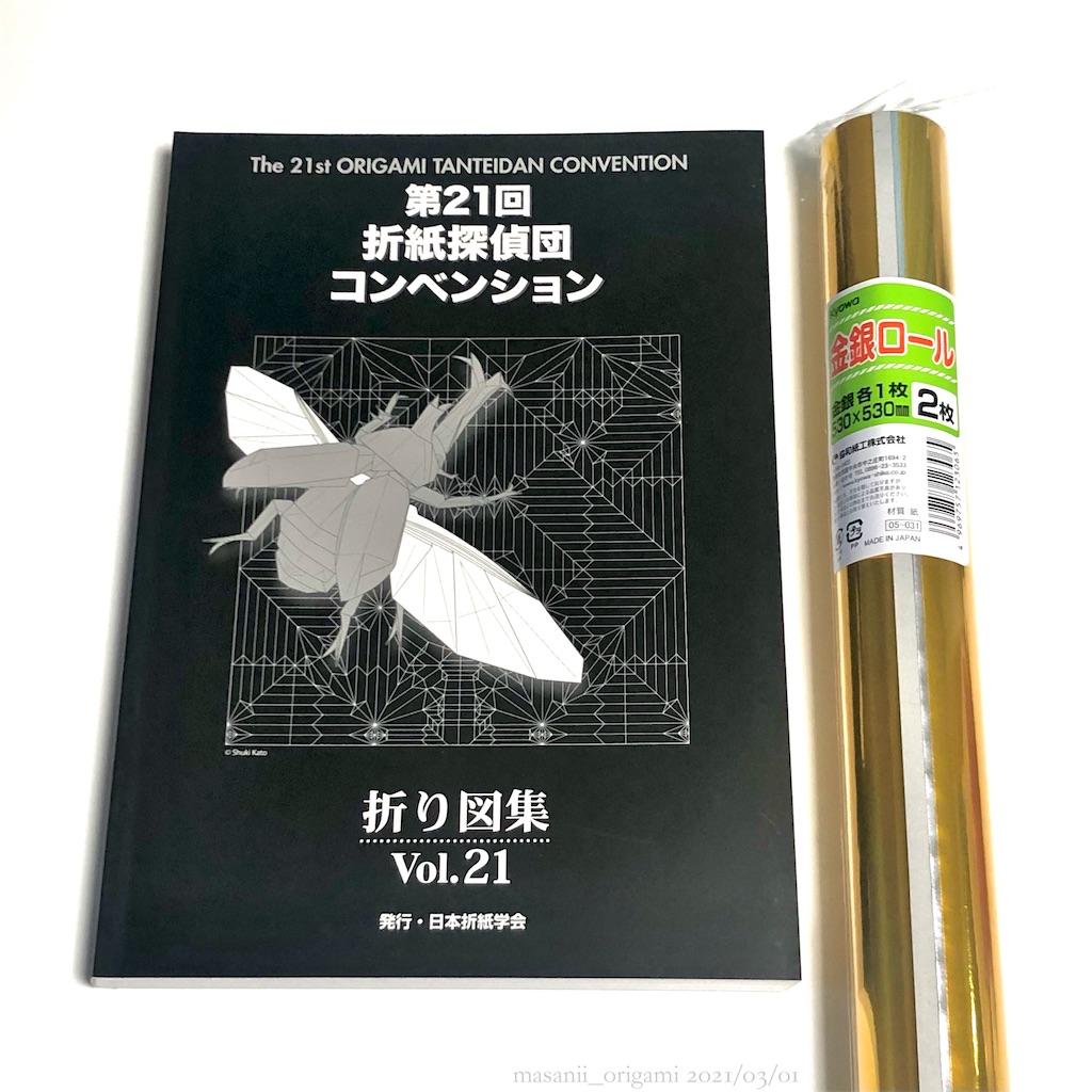 f:id:masanii_origami:20210301110300j:image