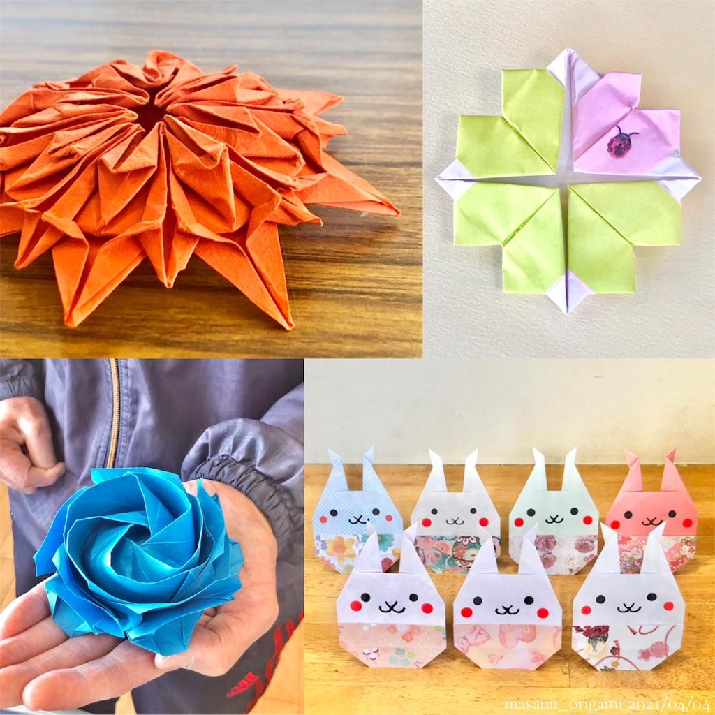f:id:masanii_origami:20210403140522j:image