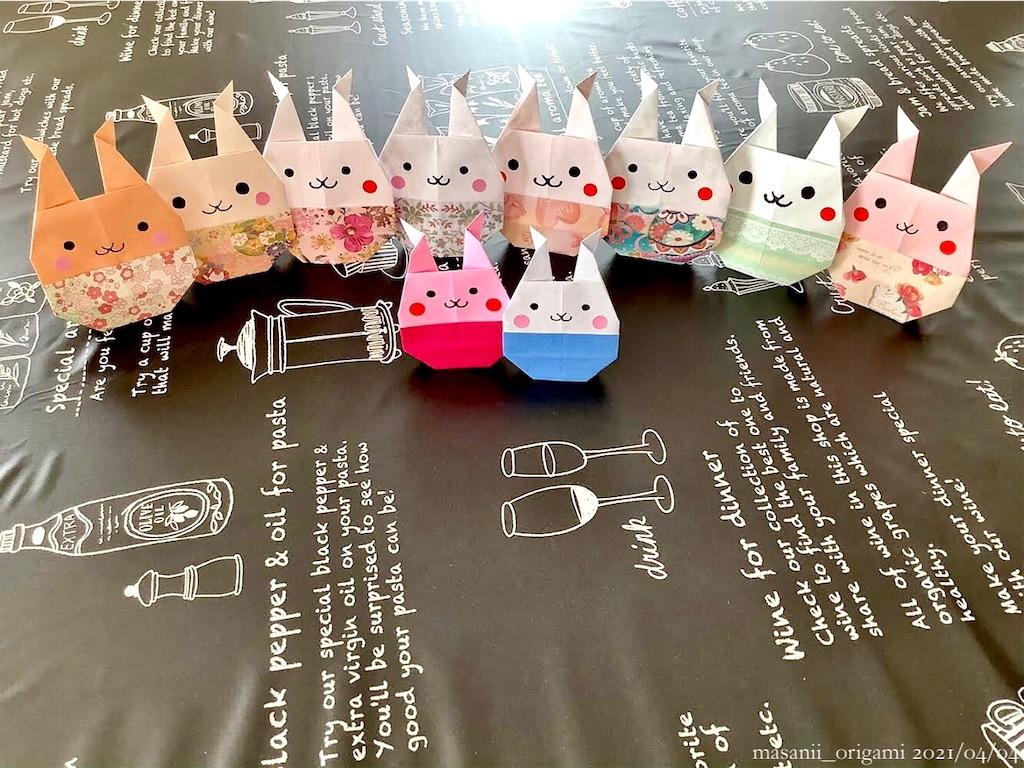 f:id:masanii_origami:20210403140818j:image