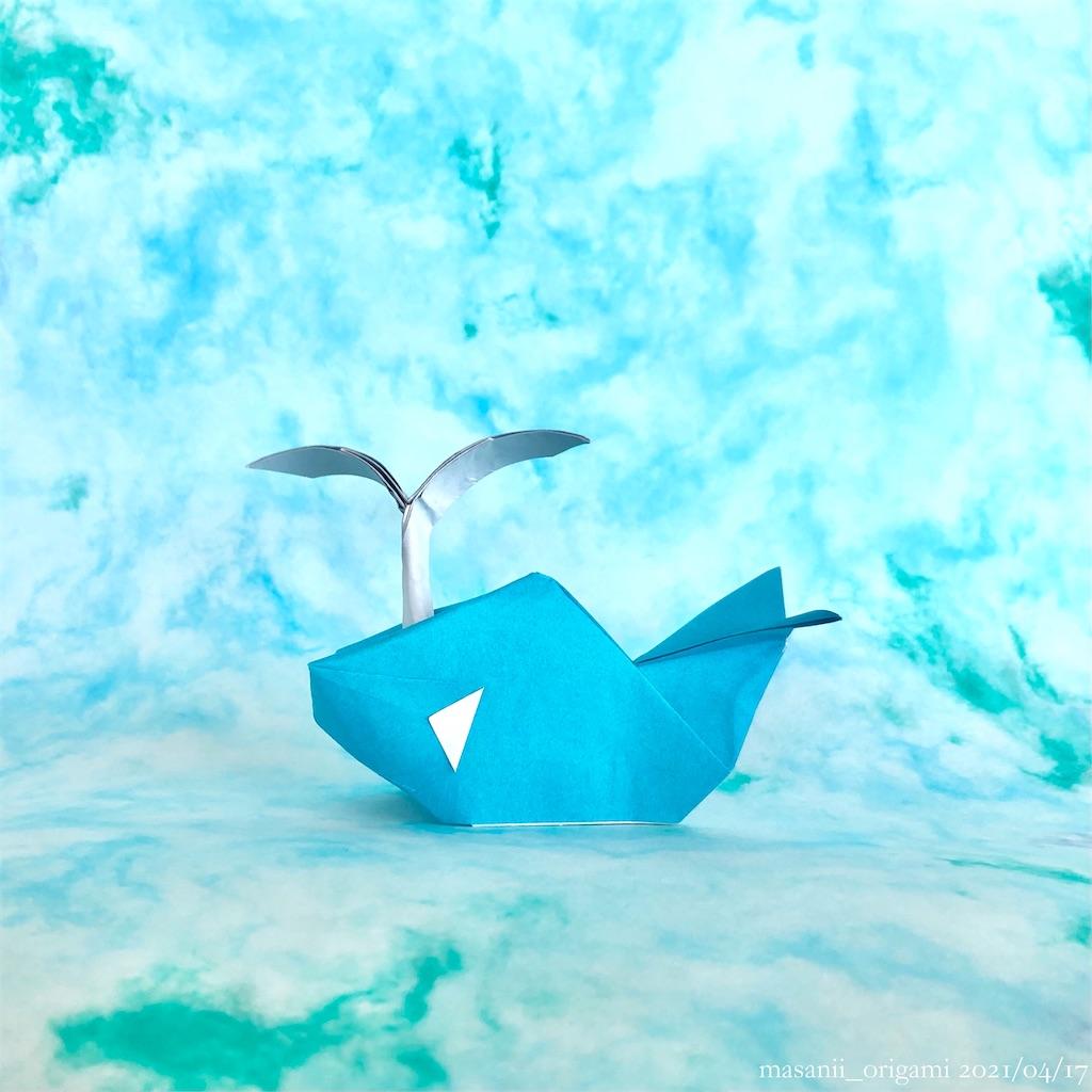 f:id:masanii_origami:20210417084028j:image
