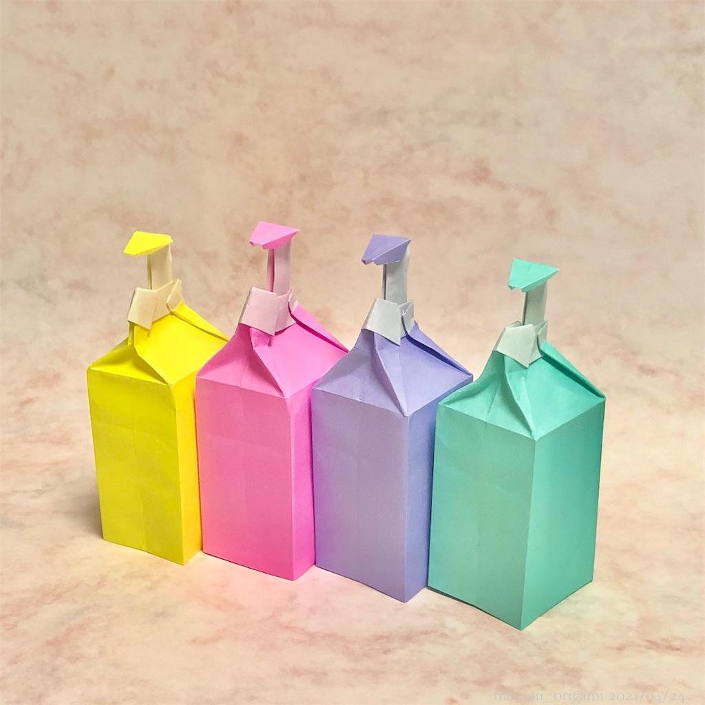 f:id:masanii_origami:20210424231104j:image