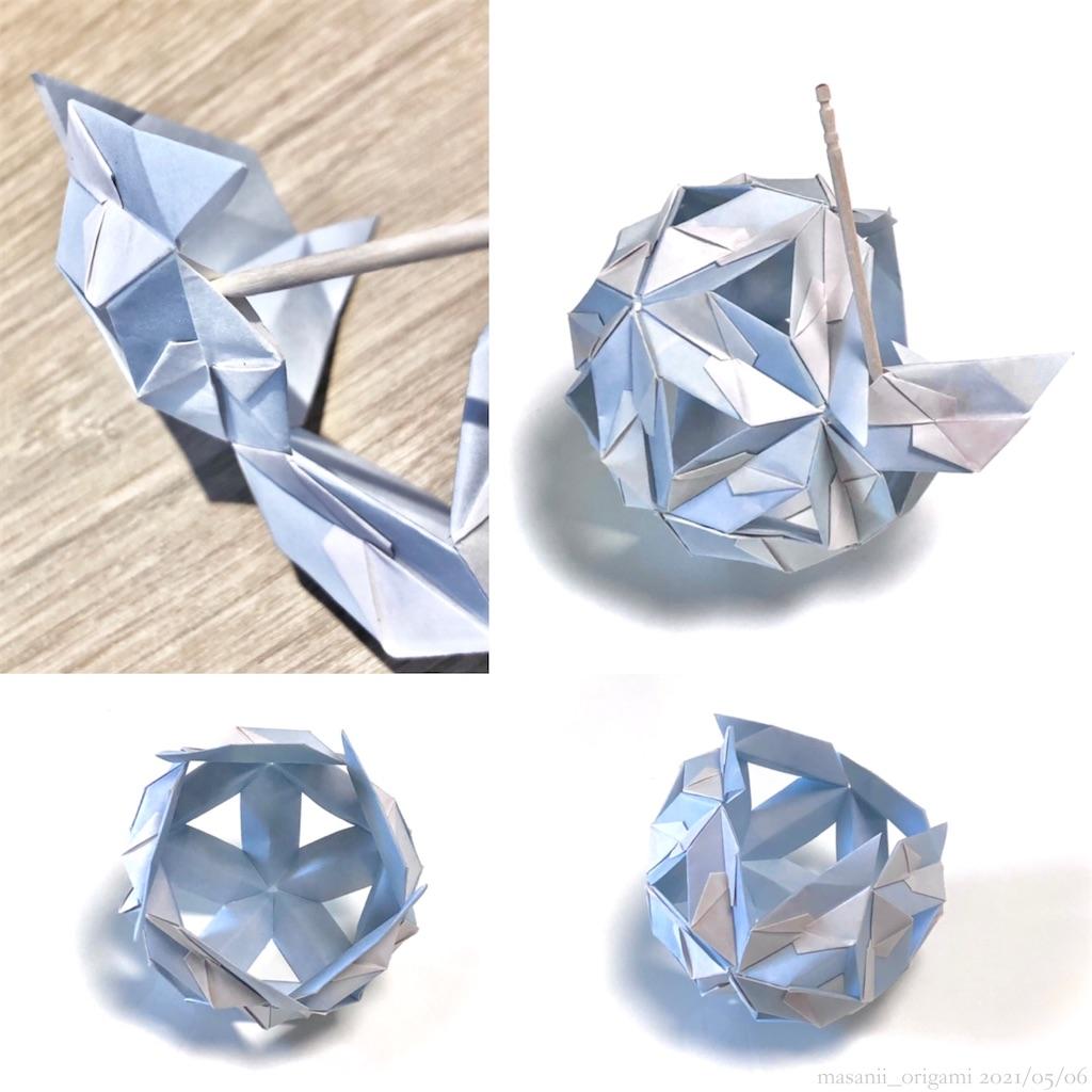 f:id:masanii_origami:20210506082839j:image