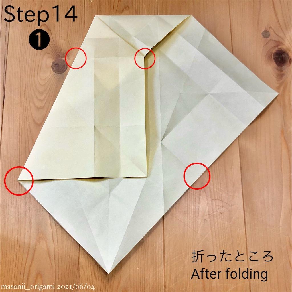f:id:masanii_origami:20210604004916j:image