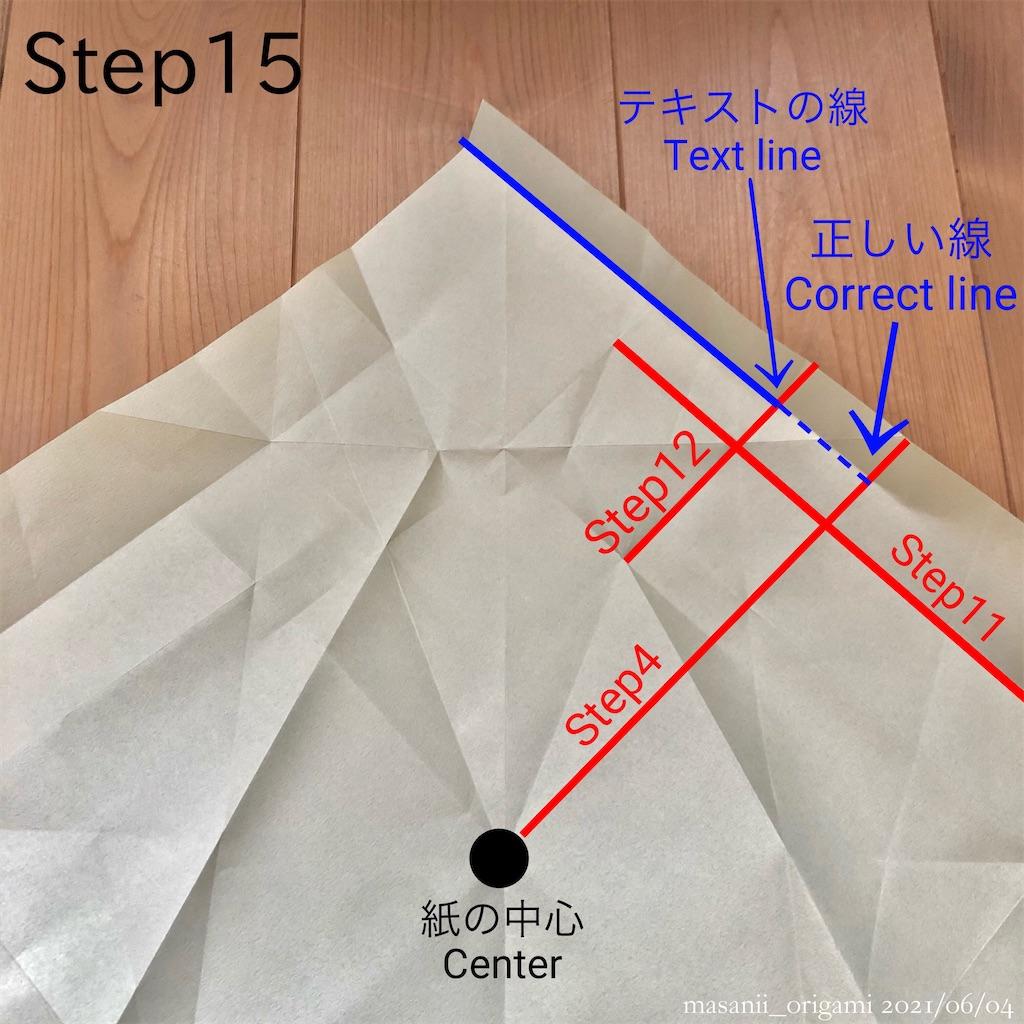 f:id:masanii_origami:20210604004948j:image