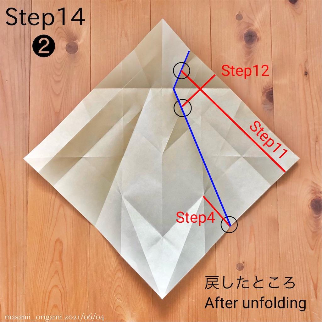 f:id:masanii_origami:20210604005002j:image