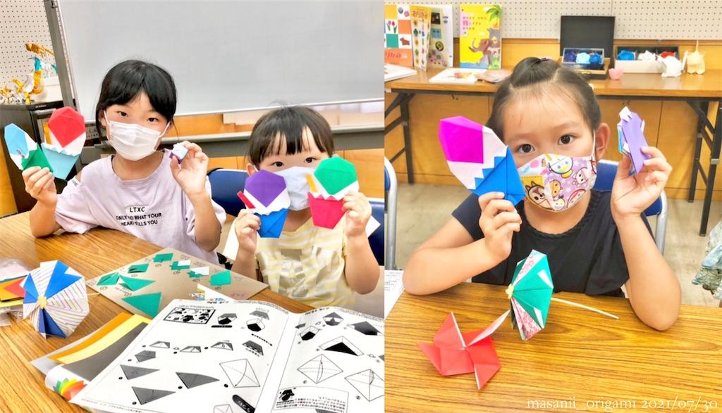 f:id:masanii_origami:20210730093751j:image