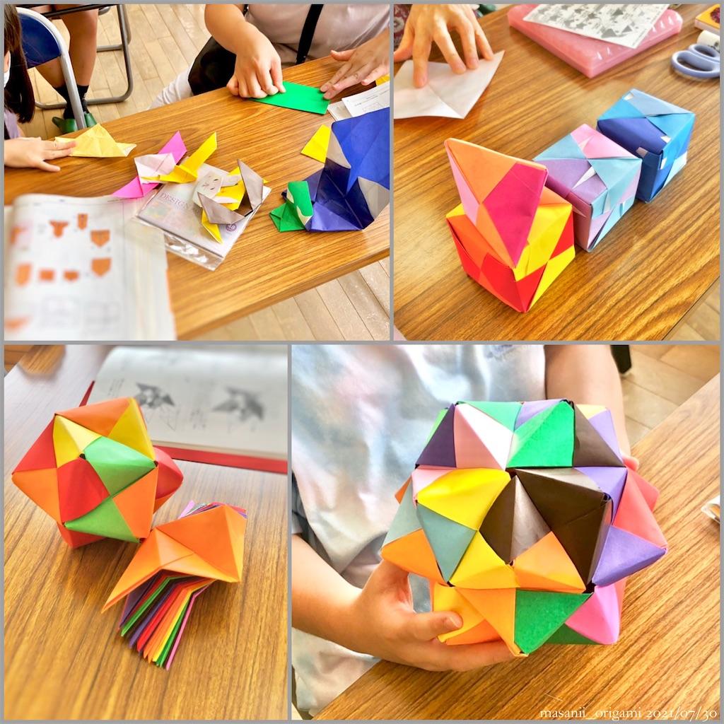 f:id:masanii_origami:20210730093953j:image