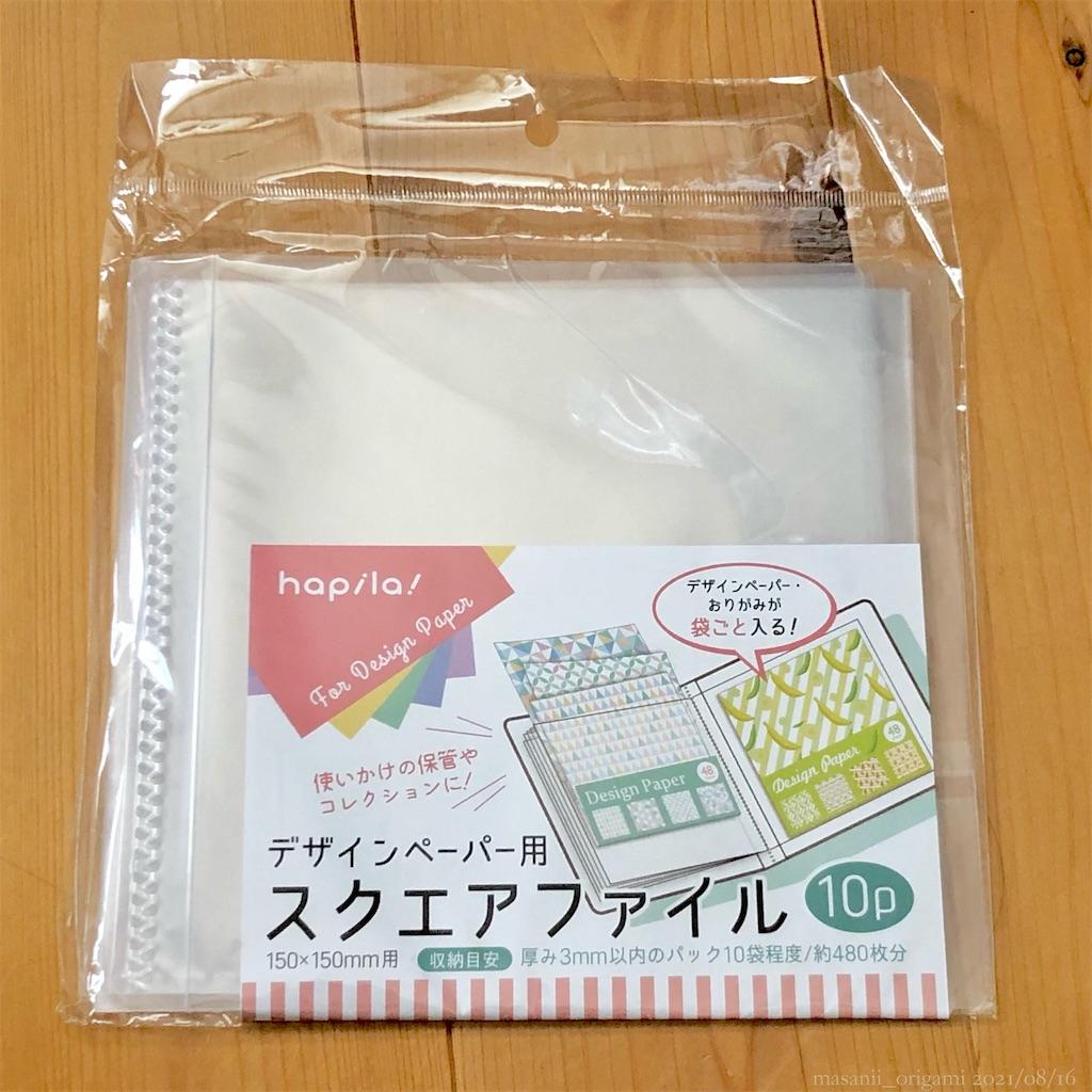 f:id:masanii_origami:20210816135919j:image