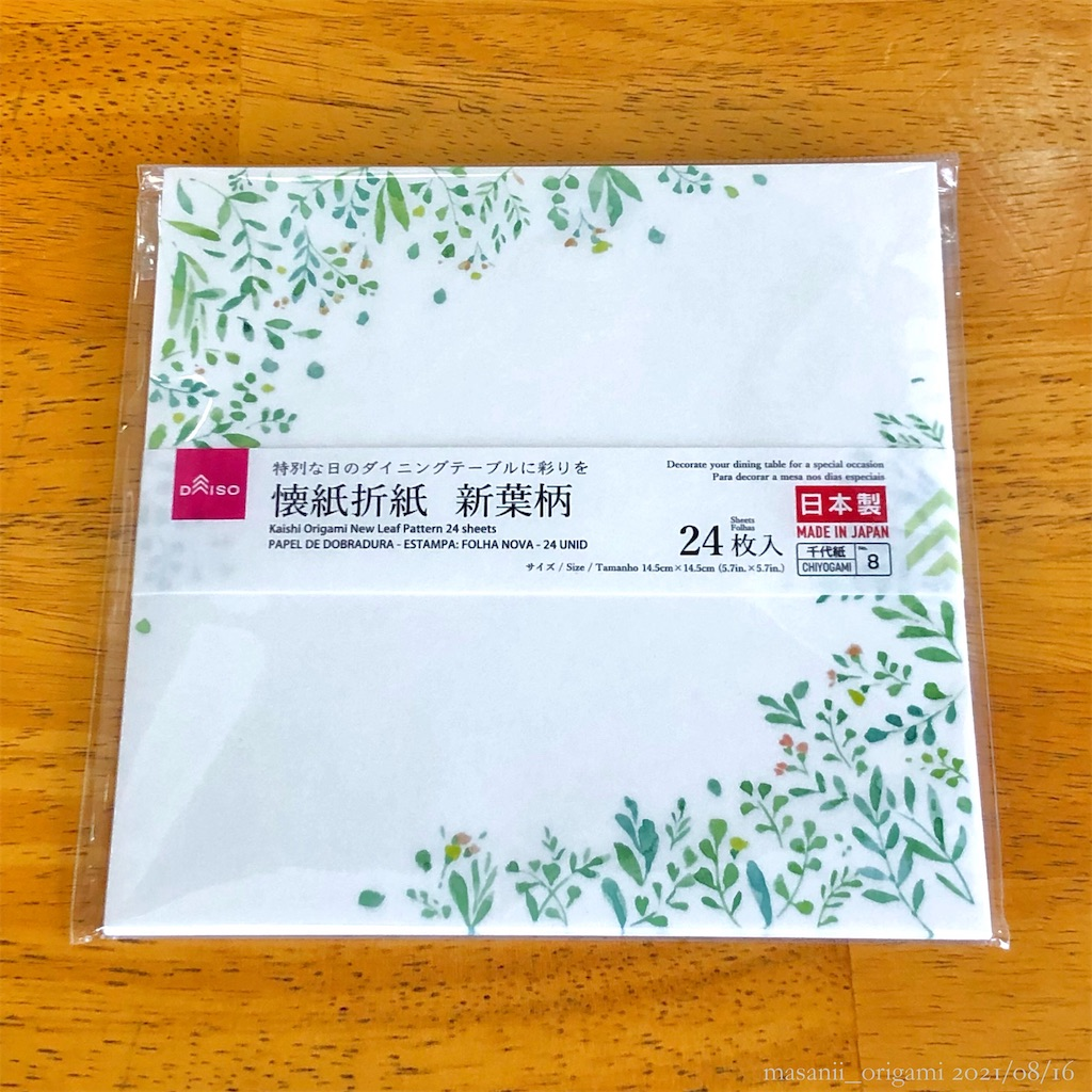 f:id:masanii_origami:20210816135943j:image