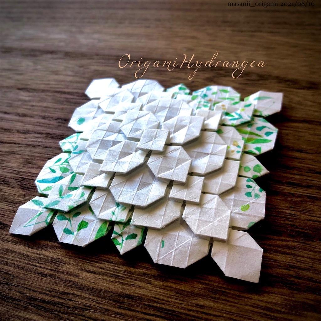 f:id:masanii_origami:20210816140047j:image
