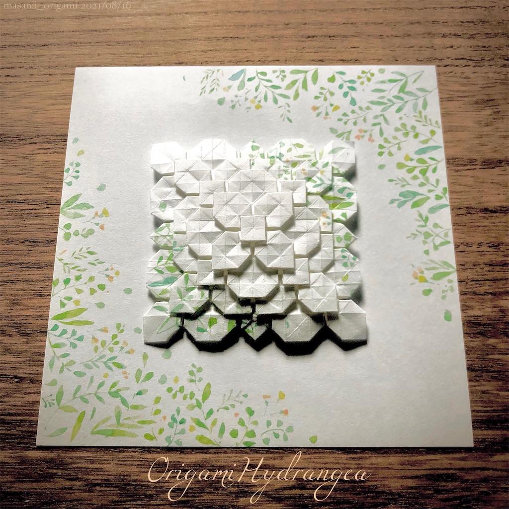 f:id:masanii_origami:20210816140154j:image