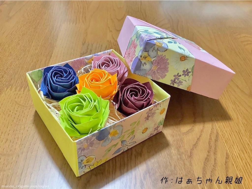 f:id:masanii_origami:20210901160410j:image