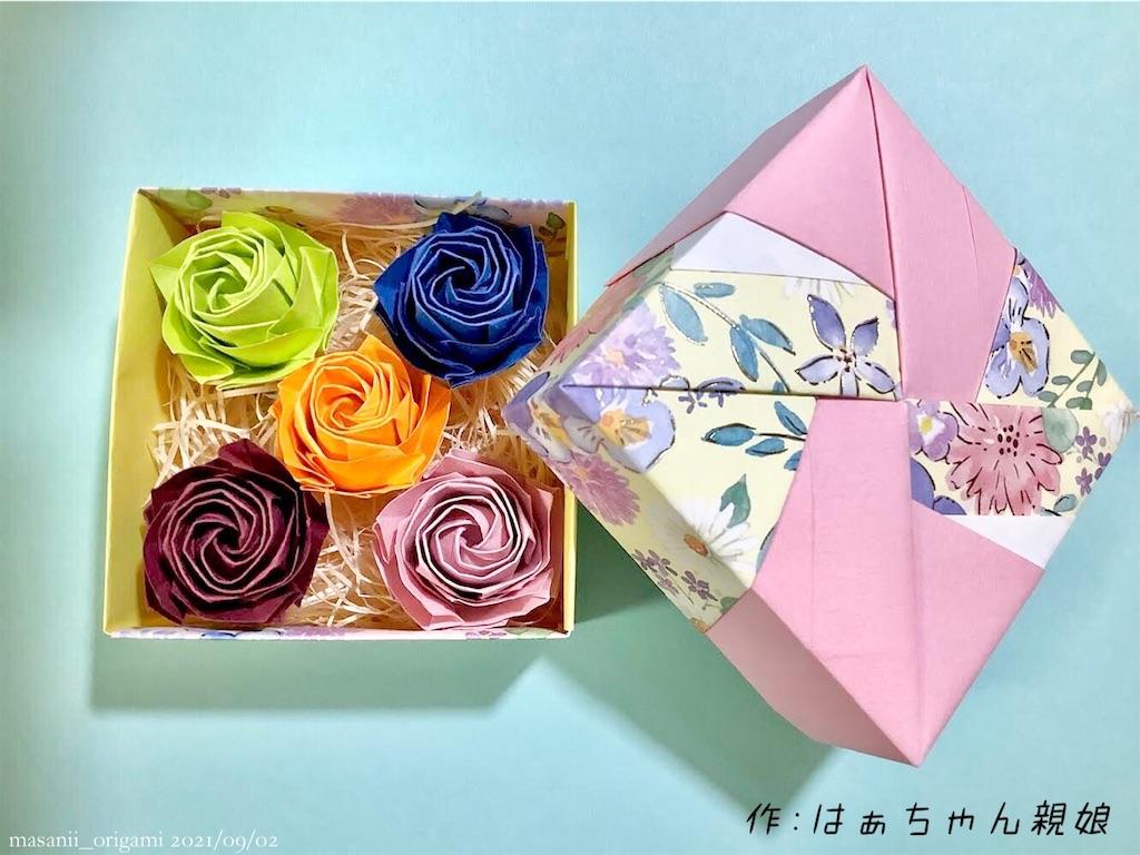 f:id:masanii_origami:20210901160434j:image