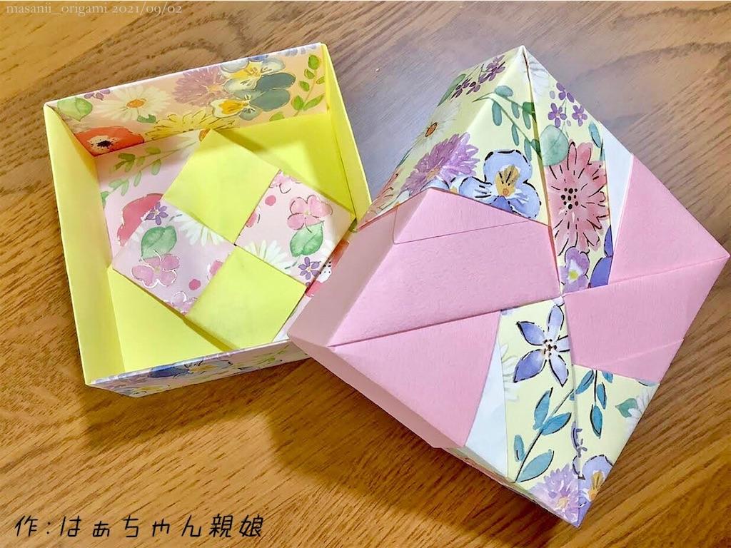 f:id:masanii_origami:20210901160450j:image