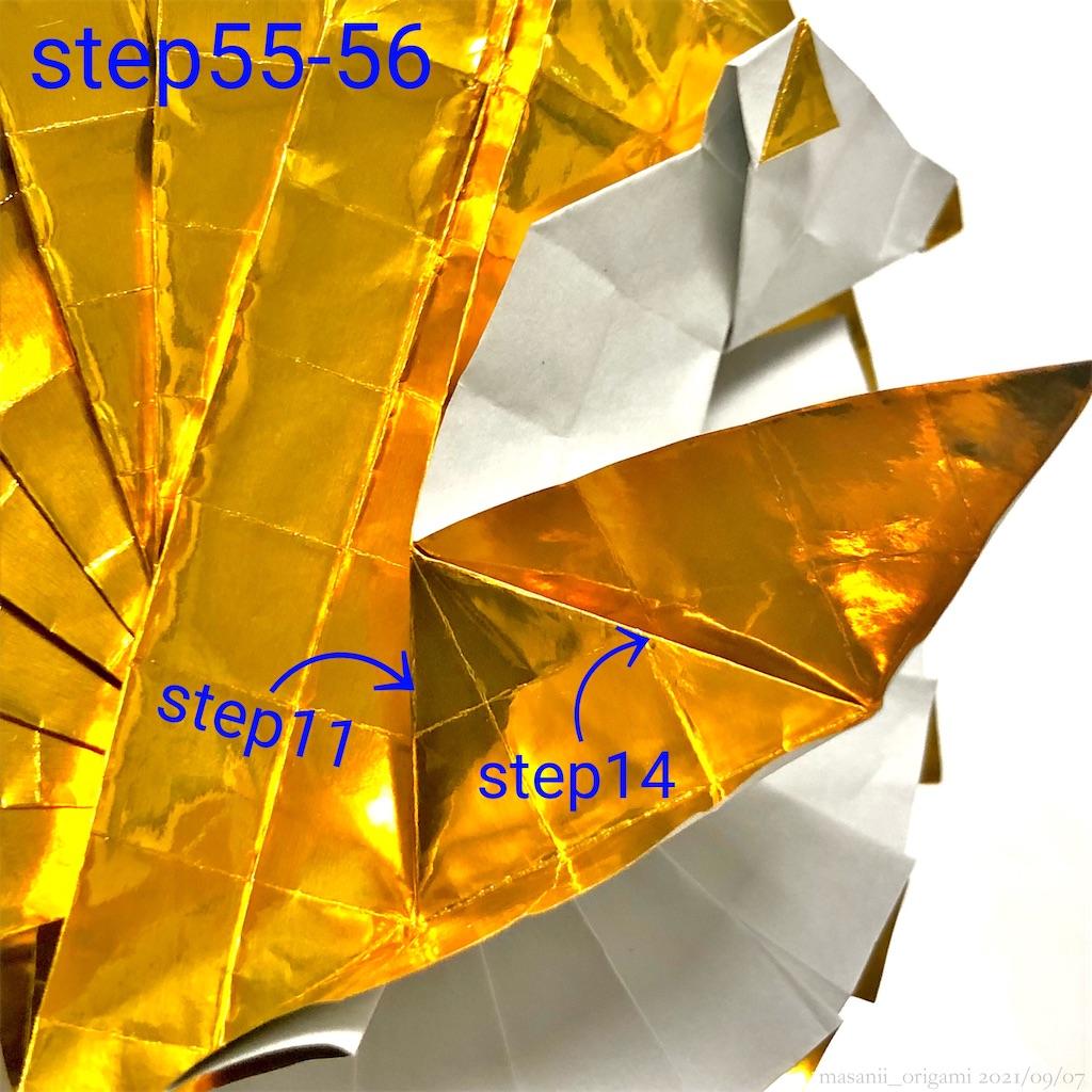 f:id:masanii_origami:20210905115423j:image