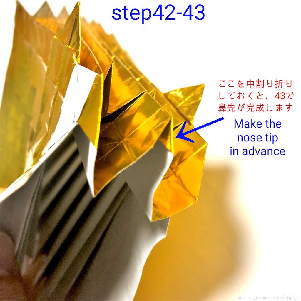 f:id:masanii_origami:20210905115449j:image