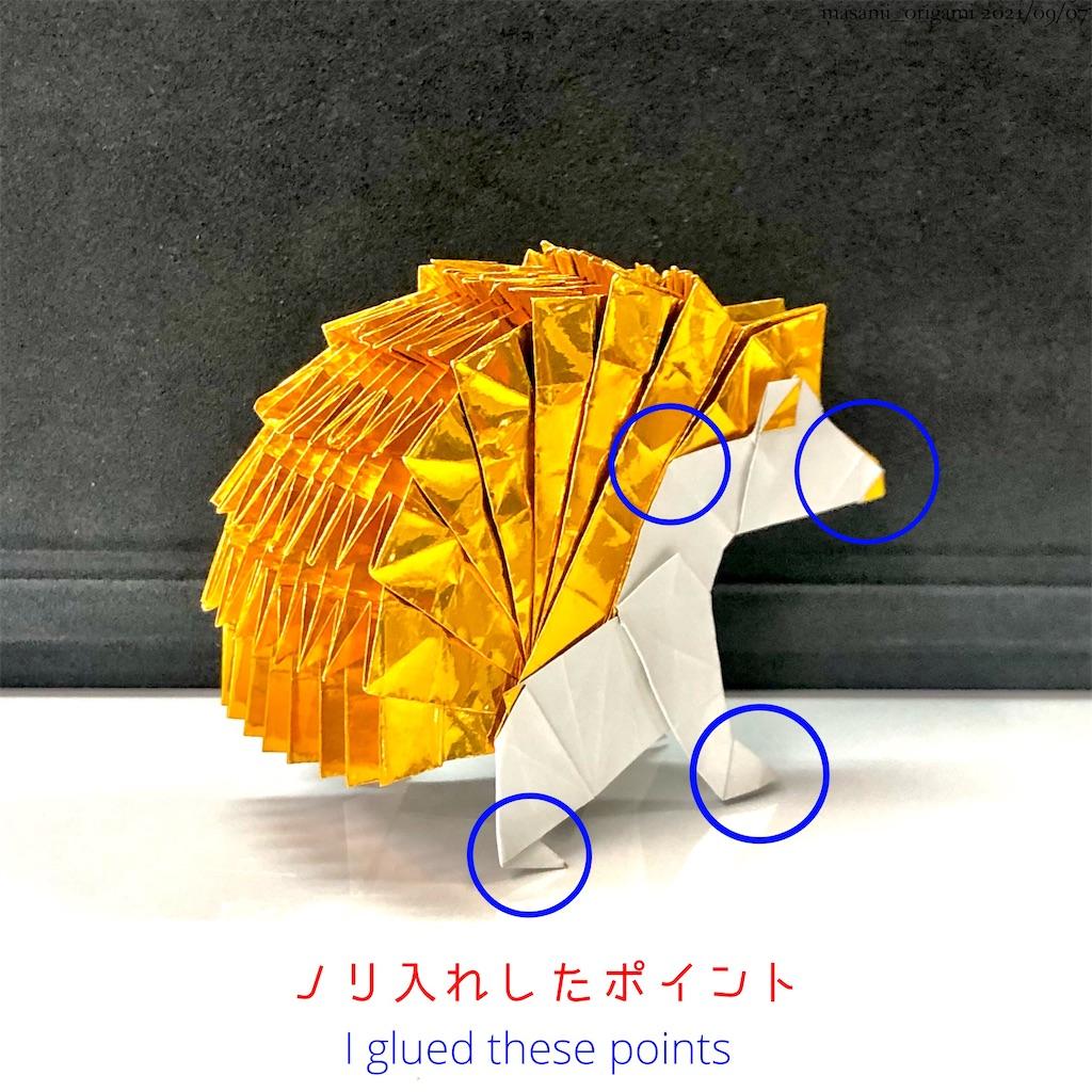 f:id:masanii_origami:20210905115514j:image