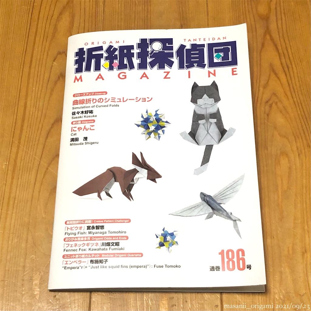 f:id:masanii_origami:20210922232936j:image