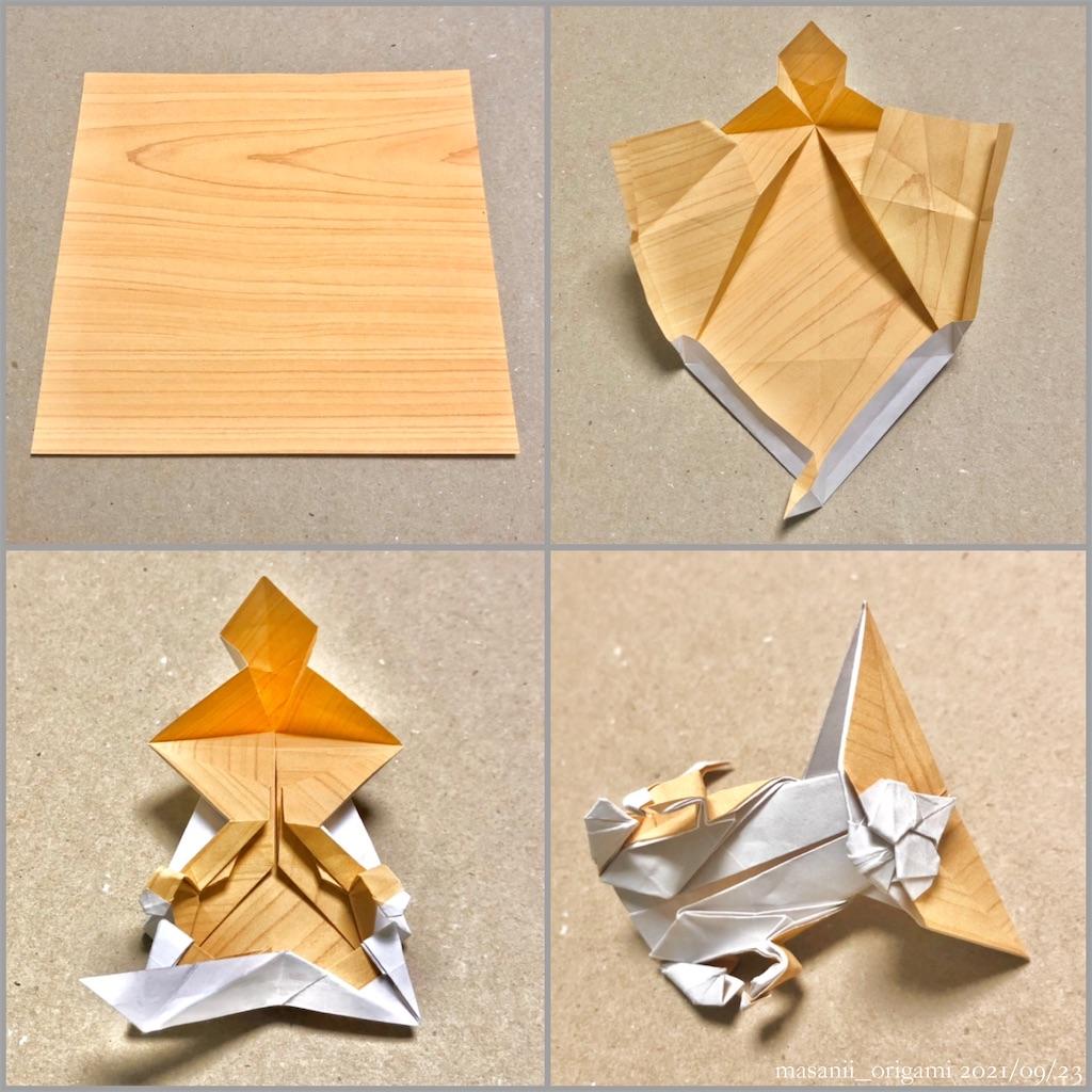 f:id:masanii_origami:20210922233211j:image