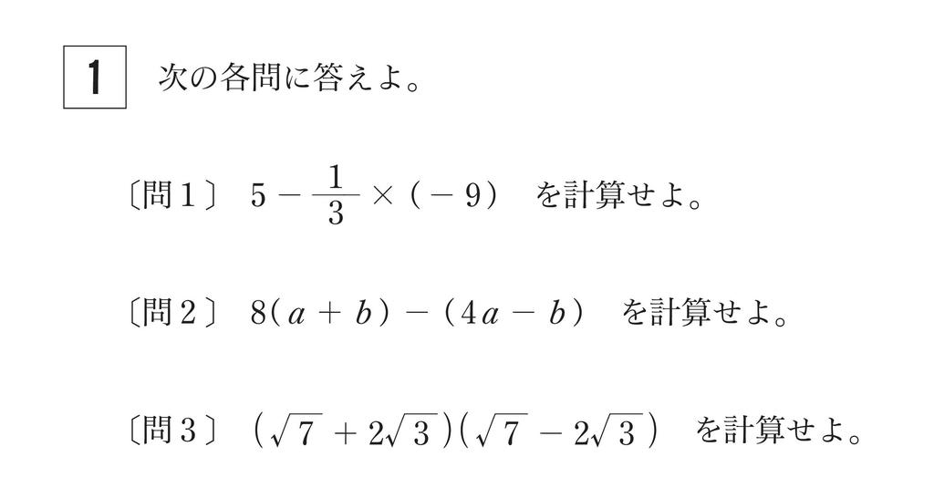 中学数学平方根のひみつ 都立高校入試で成功する方法