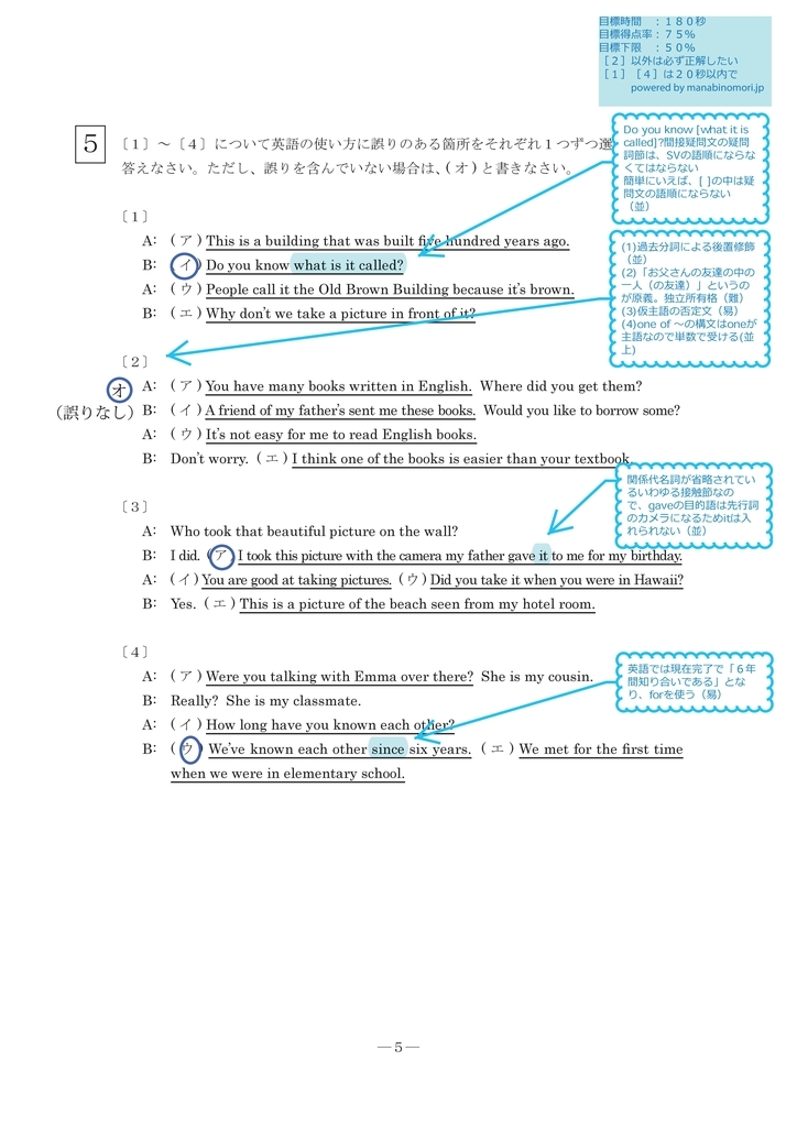 【都立国際・英語】勉強のやりかたがわかる2018年度英語大問5の解説(目標時間・問題ごとの難易度つき)