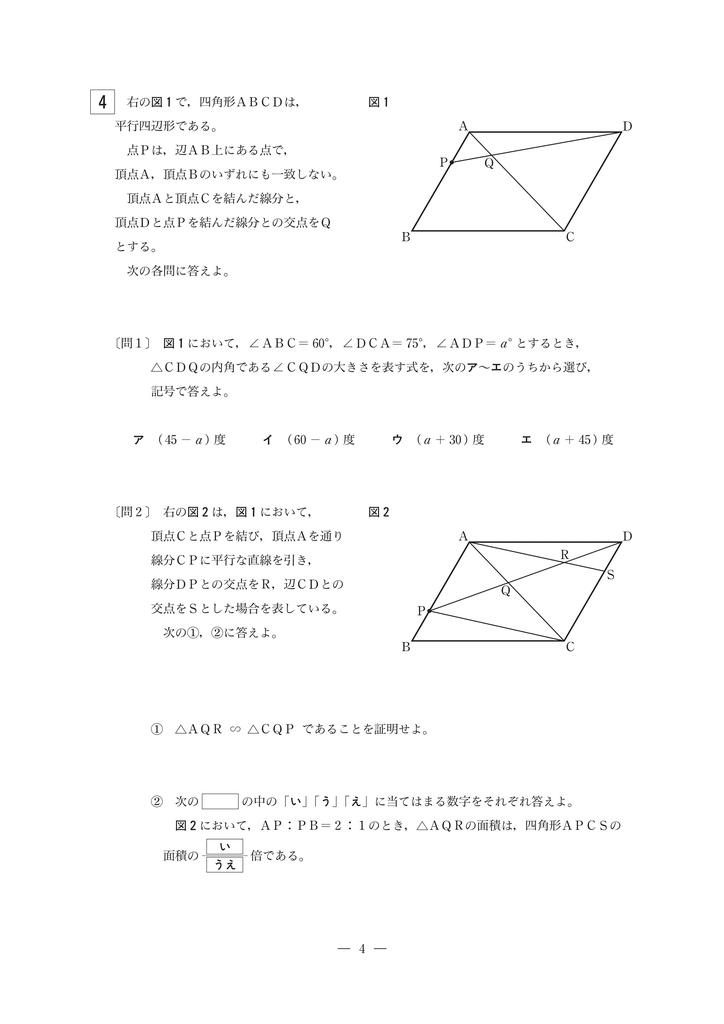 2017年都立入試問題数学大問4図形の証明問題