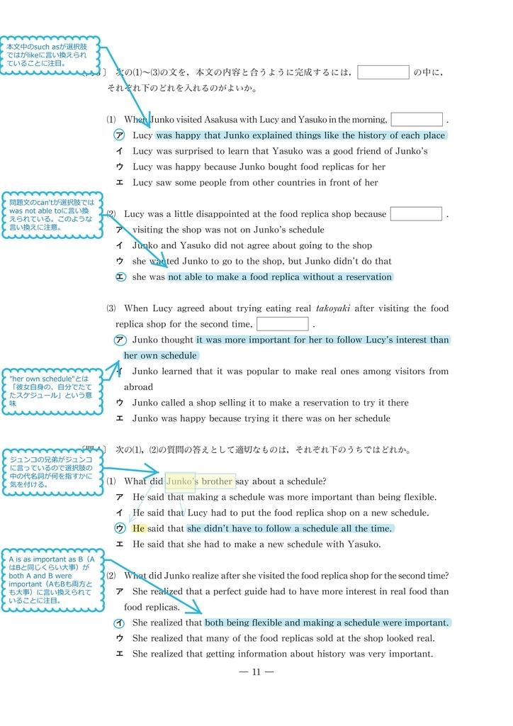 【都立入試・英語】誰も教えてくれなかった2018年大問4一番難しい長文の解説